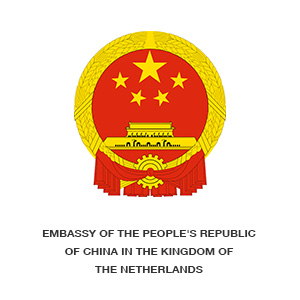 Embassy of the People's Republic of China in the Kingdom of the Netherlands